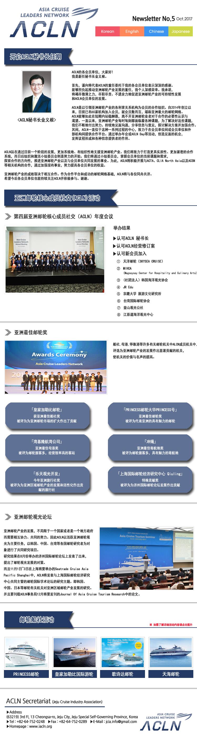 alcn newsletter no.5[cn].jpg