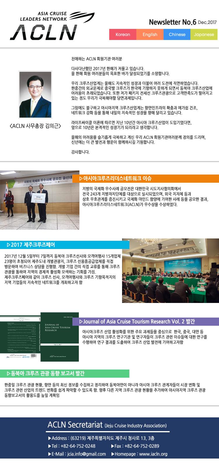 alcn newsletter no.6[ko].jpg