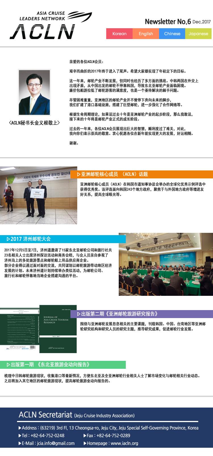 alcn newsletter no.6[cn].jpg