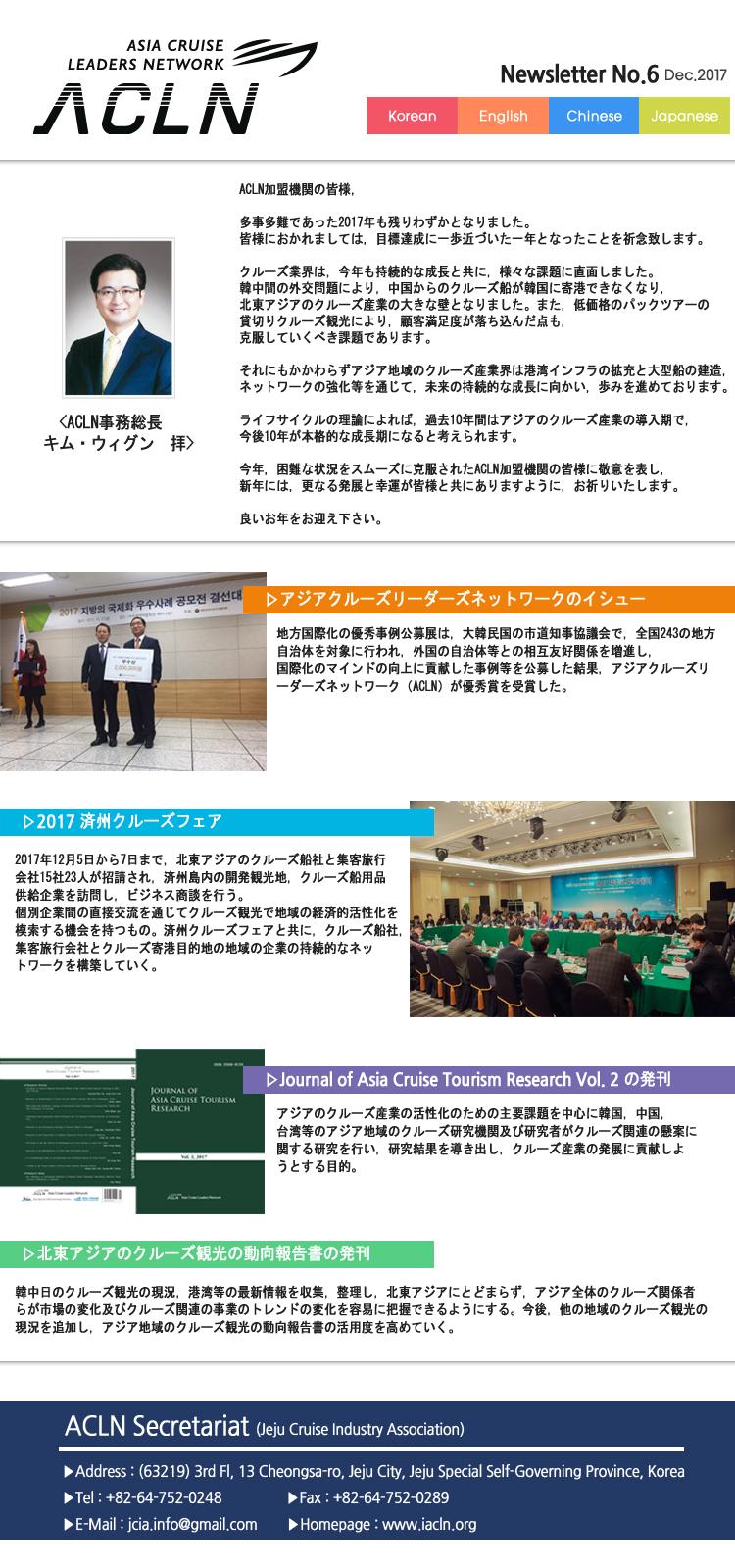 alcn newsletter no.6[jp].jpg